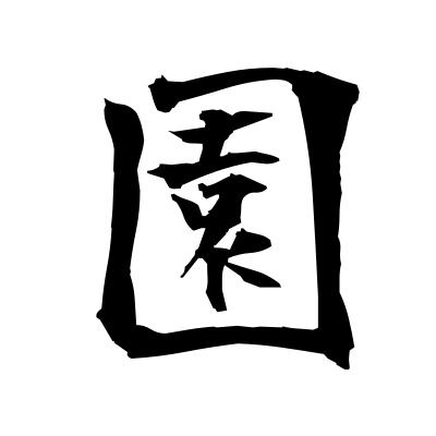 園 (park) kanji