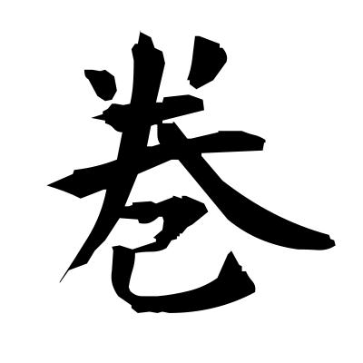 巻 (scroll) kanji