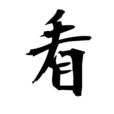 看 (watch over) kanji