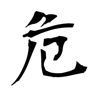危 (dangerous) kanji