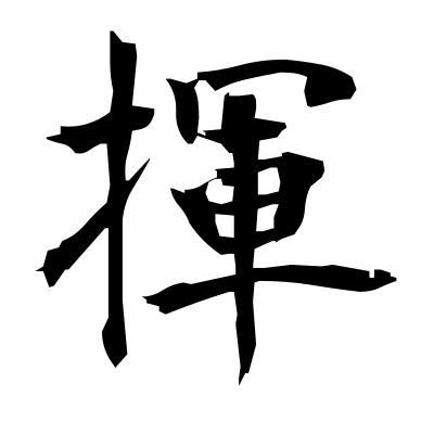 揮 (brandish) kanji