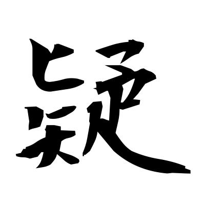 疑 (doubt) kanji
