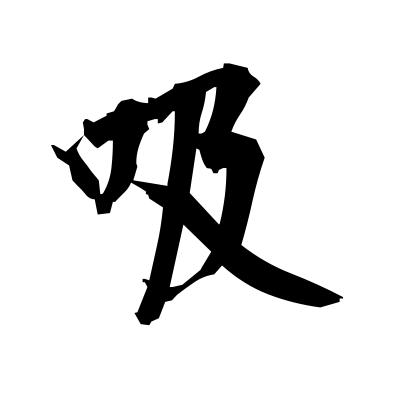 吸 (suck) kanji