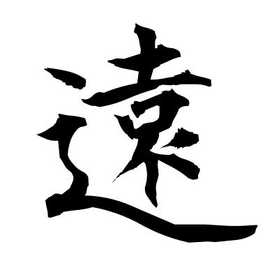 遠 (distant) kanji