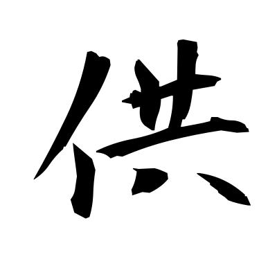 供 (submit) kanji