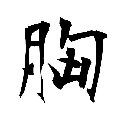 胸 (bosom) kanji