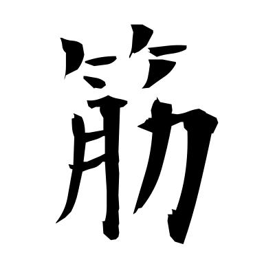 筋 (muscle) kanji