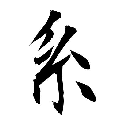 系 (lineage) kanji