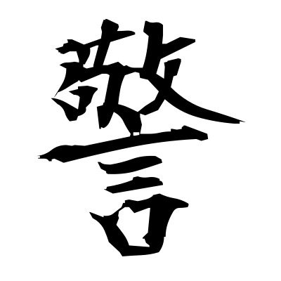 警 (admonish) kanji