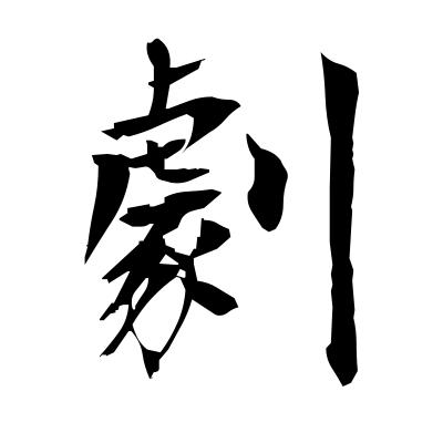 劇 (drama) kanji