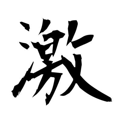 激 (violent) kanji