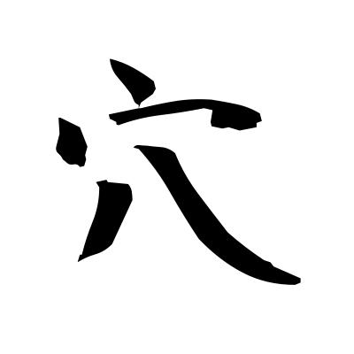 穴 (hole) kanji