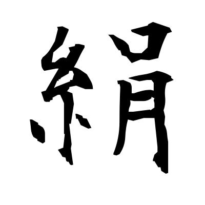 絹 (silk) kanji