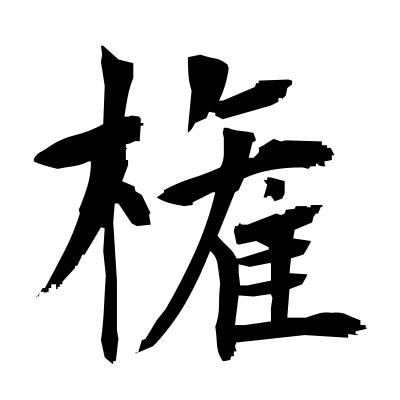 権 (authority) kanji