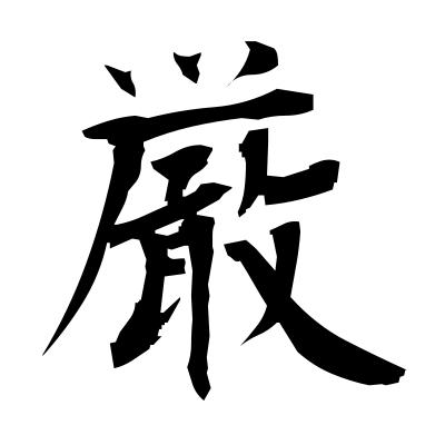 厳 (stern) kanji