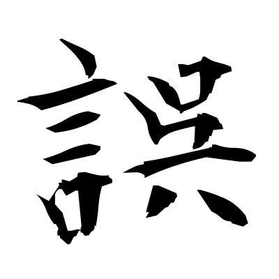 誤 (mistake) kanji