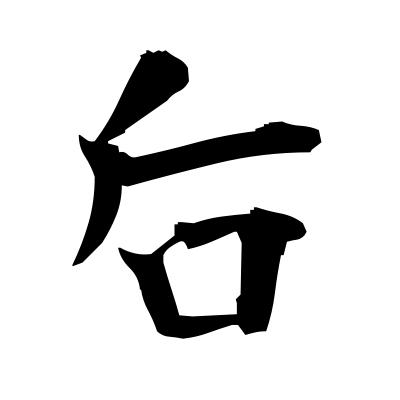 后 (empress) kanji
