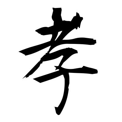孝 (filial piety) kanji