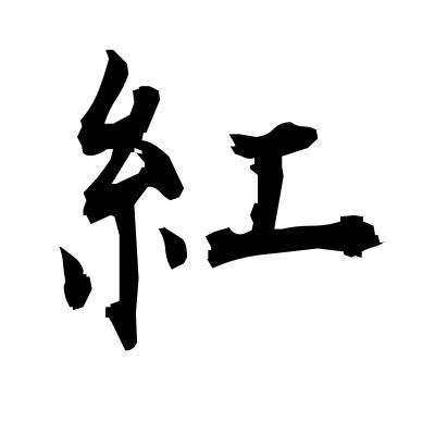 紅 (crimson) kanji