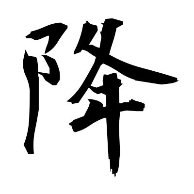 降 (descend) kanji