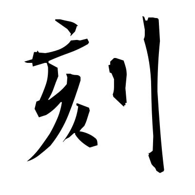 刻 (engrave) kanji