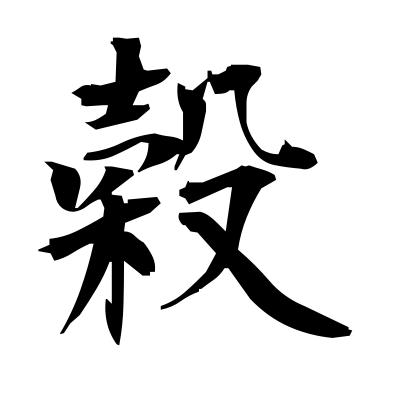 穀 (cereals) kanji