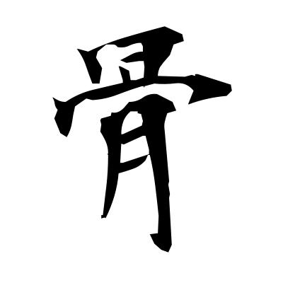骨 (skeleton) kanji