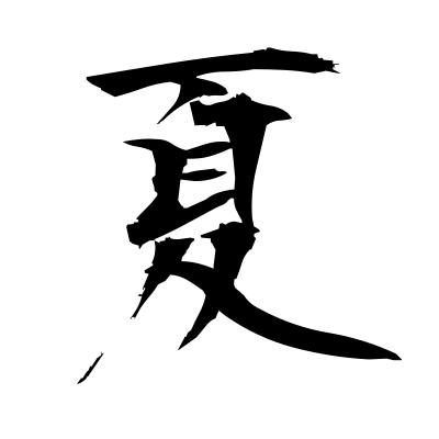 夏 (summer) kanji