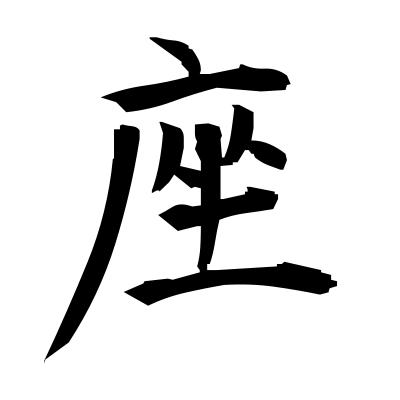 座 (squat) kanji