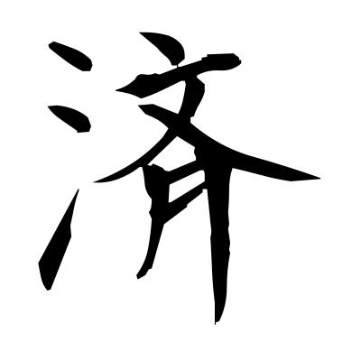済 (finish) kanji
