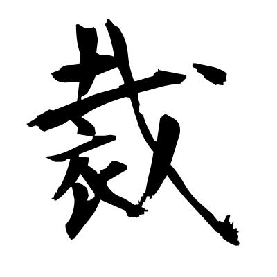 裁 (tailor) kanji