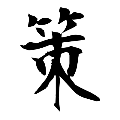 策 (scheme) kanji