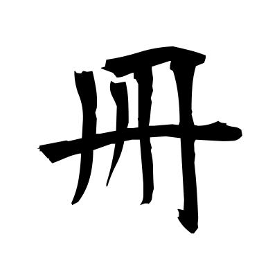 冊 (tome) kanji