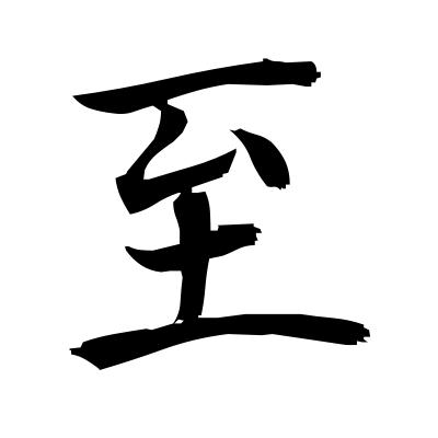 至 (climax) kanji
