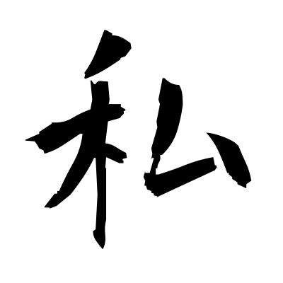 私 (private) kanji