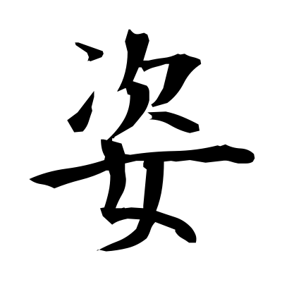 姿 (figure) kanji