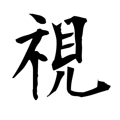 視 (inspection) kanji