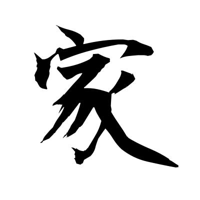家 (house) kanji