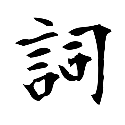 詞 (part of speech) kanji