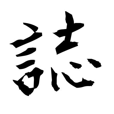誌 (document) kanji