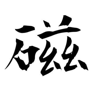 磁 (magnet) kanji