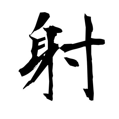 射 (shoot) kanji