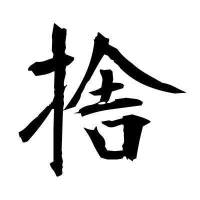 捨 (discard) kanji