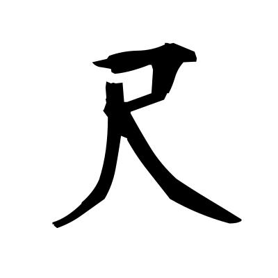 尺 (shaku) kanji