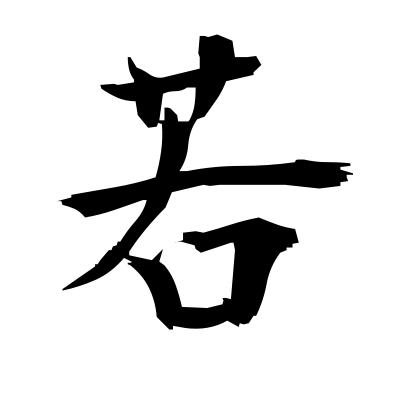 若 (young) kanji