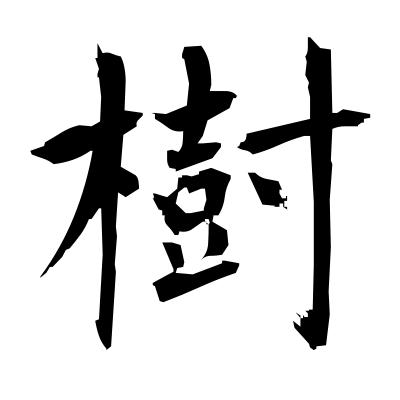 樹 (timber trees) kanji