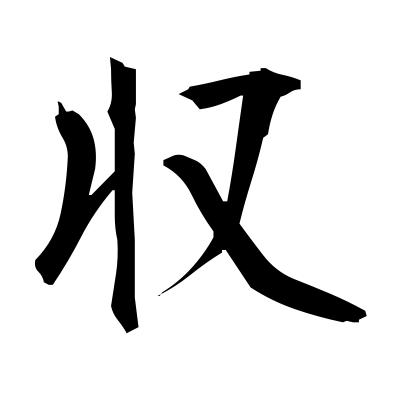 収 (income) kanji