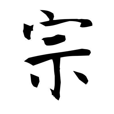宗 (religion) kanji