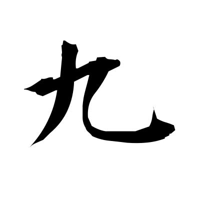 九 (nine) kanji