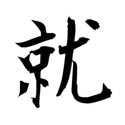 就 (concerning) kanji